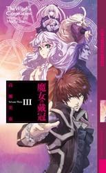 魔女の戴冠 3 冊セット最新刊まで 漫画