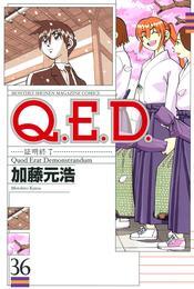 Q.E.D.―証明終了―(36) 漫画