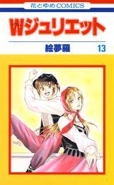 Wジュリエット 13巻 漫画