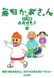 毎日かあさん 2巻 お入学編 漫画