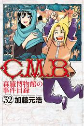 C.M.B.森羅博物館の事件目録(32) 漫画