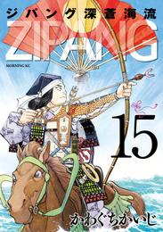 ジパング 深蒼海流(15) 漫画