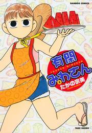 有閑みわさん (8) 漫画
