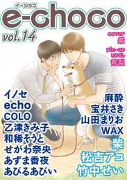 e-choco vol.14 漫画