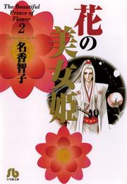 花の美女姫(2) 漫画