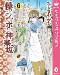 僕とシッポと神楽坂(かぐらざか) 6 漫画