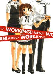 WORKING!! 1巻 漫画