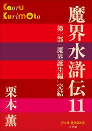 P+D BOOKS 魔界水滸伝 11 漫画