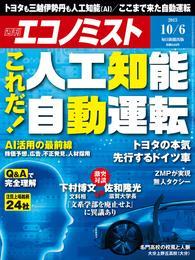 週刊エコノミスト 2015年 10/6号 漫画