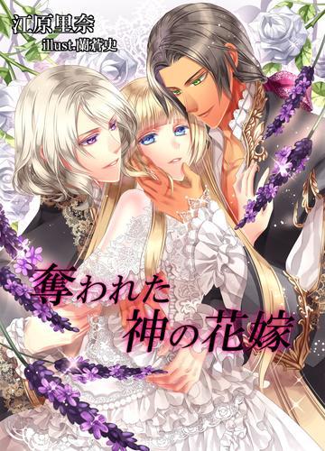 奪われた神の花嫁 漫画
