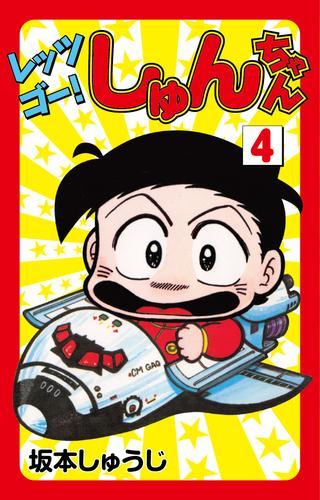 レッツゴー!しゅんちゃん(4) 漫画