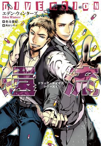 ドラッグ・チェイスシリーズ 漫画