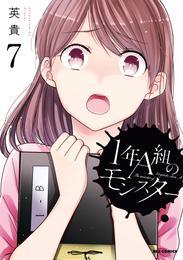 1年A組のモンスター 7 冊セット 最新刊まで