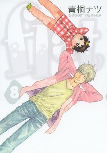 flat (1-8巻 全巻) 漫画