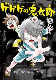 ゲゲゲの鬼太郎(1-2巻 最新刊)
