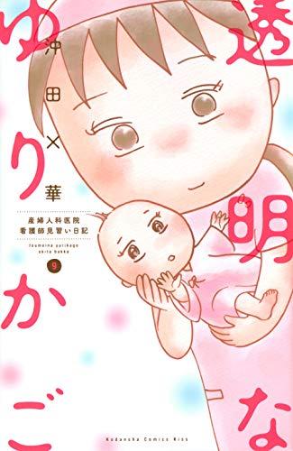 透明なゆりかご (1-9巻 最新刊) 漫画