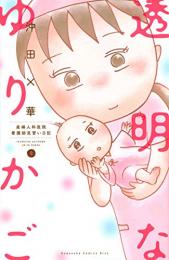 透明なゆりかご (1-9巻 最新刊)