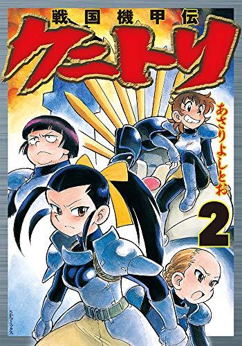 戦国機甲伝 クニトリ(1-2巻 最新刊) 漫画