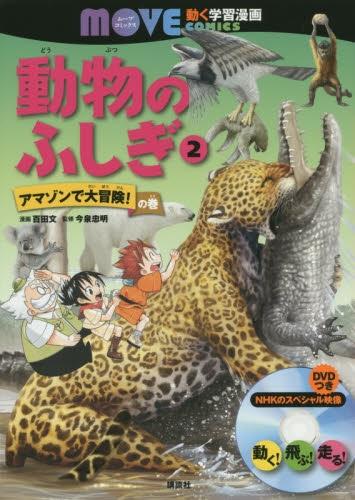 【児童書】動物のふしぎ 漫画
