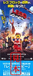 【映画前売券】LEGO(R) ムービー / 一般(大人) 漫画