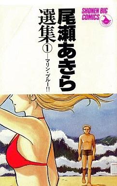 尾瀬あきら選集 漫画