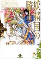 妖精国の騎士 [文庫版] (1-27巻 全巻) 漫画