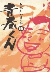青春くん 7 冊セット全巻 漫画
