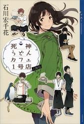 死神うどんカフェ1号店 6 冊セット最新刊まで 漫画
