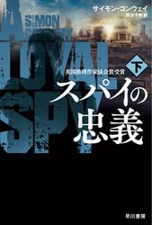 スパイの忠義 2 冊セット最新刊まで 漫画