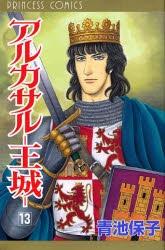アルカサル-王城- (1-13巻 全巻) 漫画