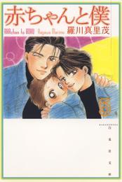 赤ちゃんと僕 5巻 漫画