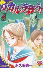 真・カルラ舞う! VOLUME6 漫画