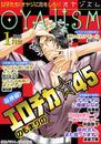 月刊オヤジズム 2012年1月号 漫画