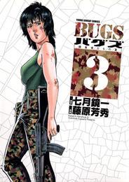 BUGS―捕食者たちの夏―(3) 漫画