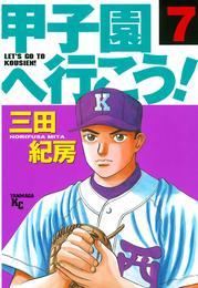 甲子園へ行こう!(7) 漫画
