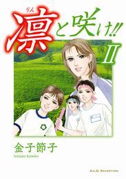 凛と咲け!! 2 漫画