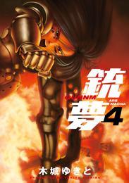 銃夢(4) 漫画