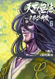天威無法-武蔵坊弁慶-(6) 漫画