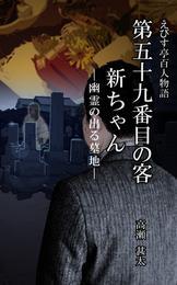 えびす亭百人物語 第五十九番目の客 新ちゃん―幽霊の出る墓地― 漫画