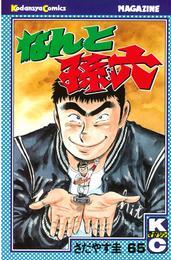 なんと孫六(65) 漫画