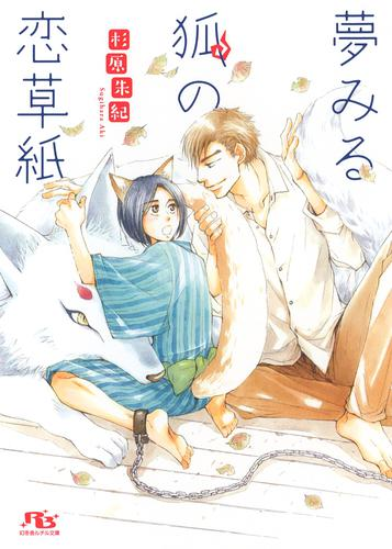 【電子限定おまけ付き】 夢みる狐の恋草紙 漫画