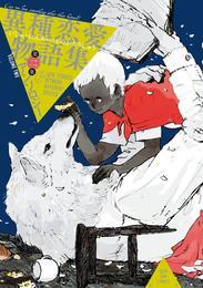 異種恋愛物語集 第二集 漫画