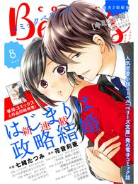 comic Berry's vol.8 漫画
