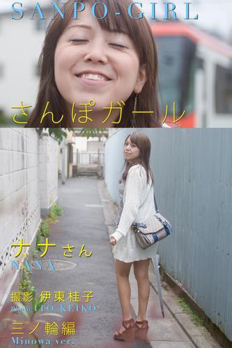 さんぽガール ナナさん  三ノ輪編 漫画