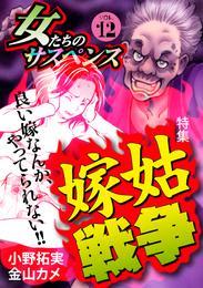 女たちのサスペンス vol.12嫁姑戦争 漫画