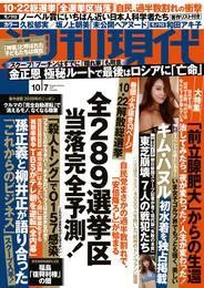 週刊現代 2017年10月7日号 漫画