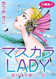 マスカラLADY 涙の後の新しい恋 分冊版 2 冊セット 全巻
