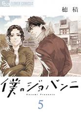 僕のジョバンニ (1-5巻 最新刊)
