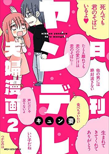 日刊ヤンデレ夫婦漫画 漫画