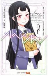 メルヘン・メドヘン(1-2巻 全巻)